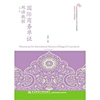 International Business Documents Bilingual Guide (Second Edition)(Chinese Edition)