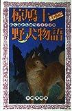 椋鳩十まるごと野犬物語 (フォア文庫)