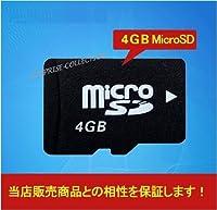 【販売元: Surprise-Collection】MicroSDHCカード4GB Class10/MicroSDカード/ビデオカメラ対応/MicroSDHC Card/メモリーカード/フラッシュメモリ/SDカードビデオカメラ対応sdcard-4gb