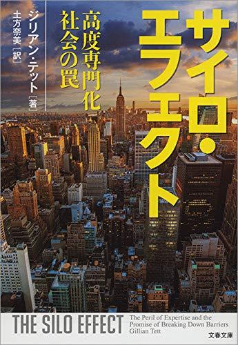 サイロ・エフェクト 高度専門化社会の罠 (文春文庫)