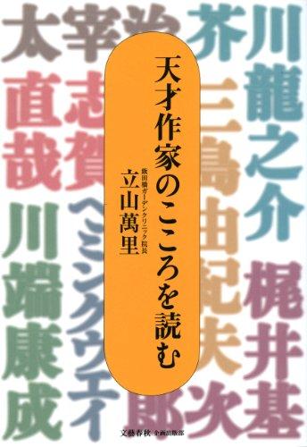 天才作家のこころを読む (文藝春秋企画出版)