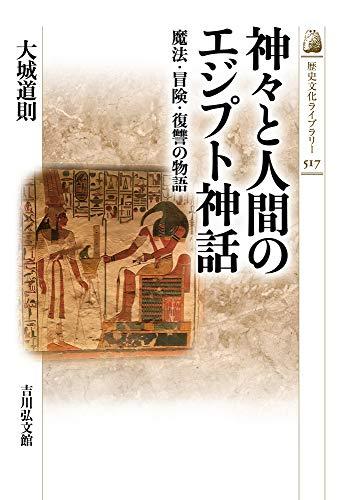 神々と人間のエジプト神話: 魔法・冒険・復讐の物語 (歴史文化ライブラリー 517)の詳細を見る