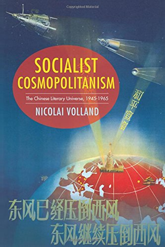 Socialist Cosmopolitanism: The Chinese Literary Universe, 1945-1965 (Studies of the Weatherhead East Asian Institute, Columbia University)
