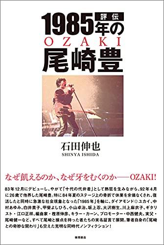 評伝 1985年の尾崎豊