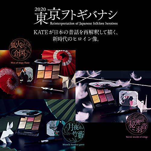 KATE(ケイト)ケイトトーンディメンショナルパレット(T)EX―102アイシャドウEX-102秘密の羽音7.2g
