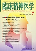 臨床精神医学 2018年 07 月号 [雑誌]