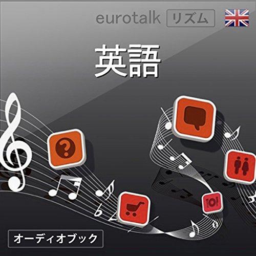 『Eurotalk リズム 英語』のカバーアート