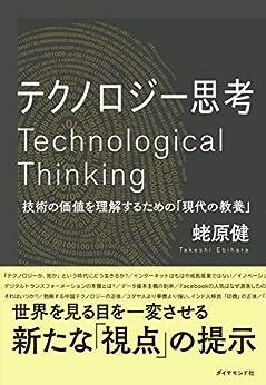[蛯原 健]のテクノロジー思考――技術の価値を理解するための「現代の教養」