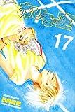 あひるの空(17) (講談社コミックス)