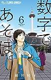 数字であそぼ。 (6) (フラワーコミックスアルファ)