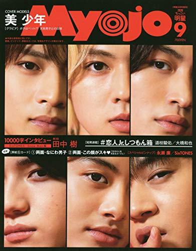 ちっこいMyojo 2020年 09 月号 [雑誌] (Myojo(ミョージョー) 増刊)