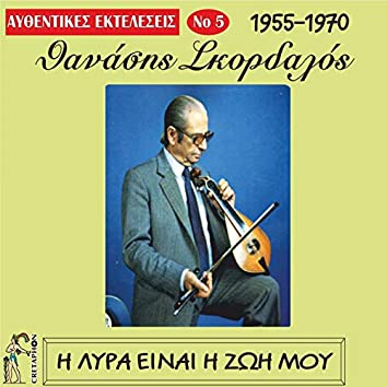 I Lyra Einai I Zoi Mou (Afthentikes Ekteleseis No5 (1955-1970))