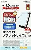 エレコム タブレット汎用フイルム/ブルーライトカット/11.6インチ TB-FR116FLBLAG 1個