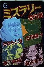 ミステリー傑作選 6 (Be・Loveコミックス)