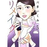 リメイク 5巻 (マッグガーデンコミックスEDENシリーズ)