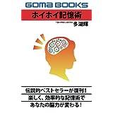 ホイホイ記憶術 (GOMABOOKS 復刊)