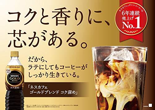 ネスカフェゴールドブレンドコク深めボトルコーヒー甘さひかえめ900ml×12本