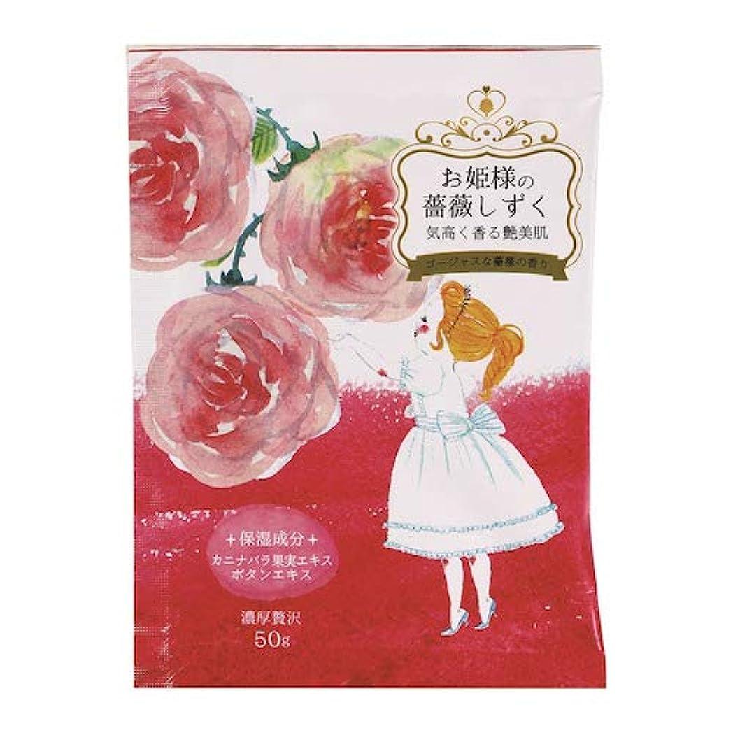 ペデスタル下苛性紀陽除虫菊 お姫様の薔薇しずく 50g