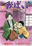 がばい―佐賀のがばいばあちゃん― 5 (ヤングジャンプコミックス)