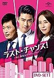ラスト・チャンス!〜愛と勝利のアッセンブリー〜DVD-SET1[GNBF-3413][DVD]