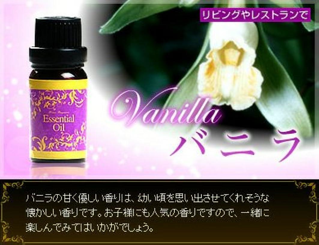 節約布化粧エッセンシャルオイル10ml (バニラ)