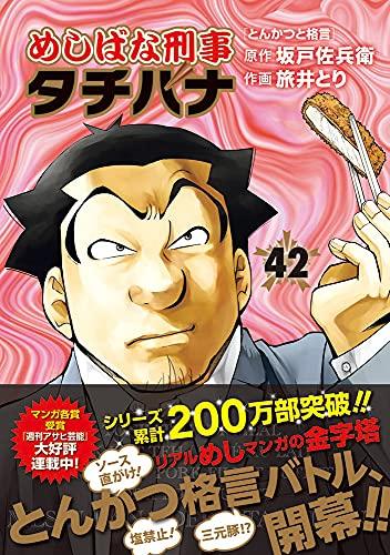 めしばな刑事タチバナ 42 (トクマコミックス)