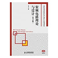 RF circuit theory and design ( 2nd edition ) institutions of higher learning in the 21st century information and communication engineering planning materials Gifts(Chinese Edition)