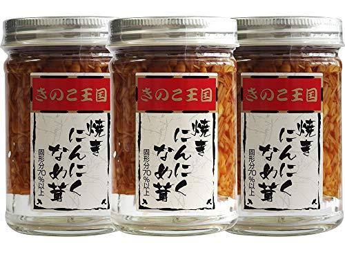焼きにんにくなめ茸170g×3個 (国産えのき茸使用!) 大蒜とナメタケの醤油漬け エノキダケの漬物 きのこ王国
