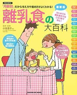 最新版 離乳食の大百科 (学研ヒットムック)