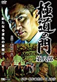 極道の門 第八部[DVD]