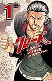 クローズZERO(1) (少年チャンピオン・コミックス)