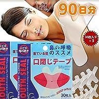 いびき防止グッズ 口閉じるテープ 鼻呼吸テープ 就寝時に 貼る鼻呼吸テープ 口のどの乾燥いびきの音を軽減 安眠へ促します 90回用