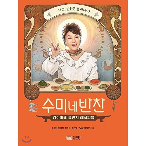 TVN 수미네 반찬 Sumi 's Recipes Korean Banchan Side Dishes Cook Book 50 Recipes Written In Korean