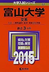 富山大学(文系) (2015年版大学入試シリーズ)・赤本・過去問