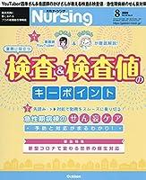 月刊ナーシング 2020年8月号 Vol.40 No.9