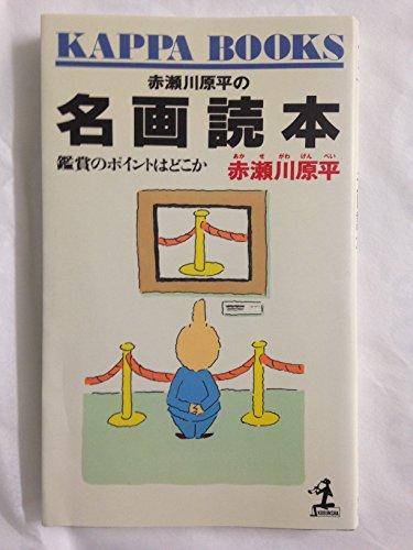 赤瀬川原平の名画読本―鑑賞のポイントはどこか (カッパ・ブックス)の詳細を見る