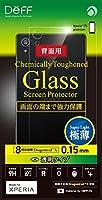 Deff ケミカリー タフンド ガラス スクリーンプロテクター Xperia Z5 Premium 0.15mm ドラゴントレイルエックス 裏  DG-XZ5PG1B
