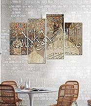 لوحة جدارية اسلامية مقسمة مطبوعة على خامة الكانفاس مع اطار مخفي