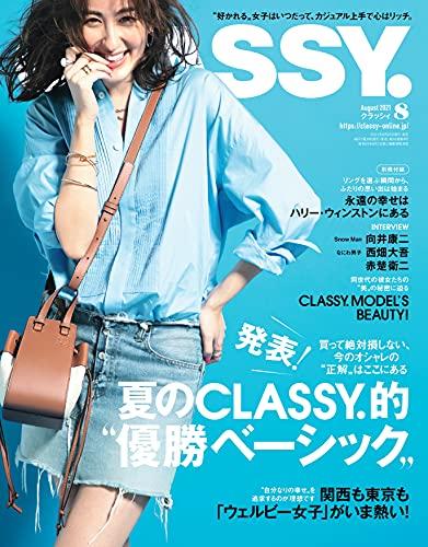 CLASSY.(クラッシィ) 2021年 8月号