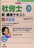 新・標準テキスト〈2〉労災法〈平成20年度版〉 (社労士ナンバーワンシリーズ)