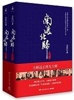 南渡北归·南渡(经典版大字本)(套装全2册)
