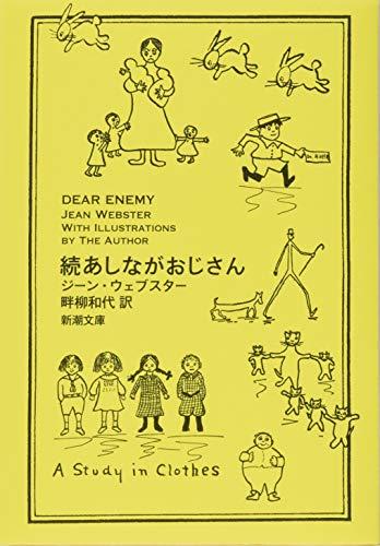 続あしながおじさん (新潮文庫)