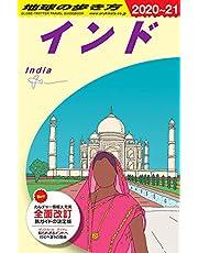 D28 地球の歩き方 インド 2020~2021 (地球の歩き方D アジア)