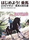 DVD付 はじめよう! 乗馬―DVDで学ぶ・乗馬の教科書