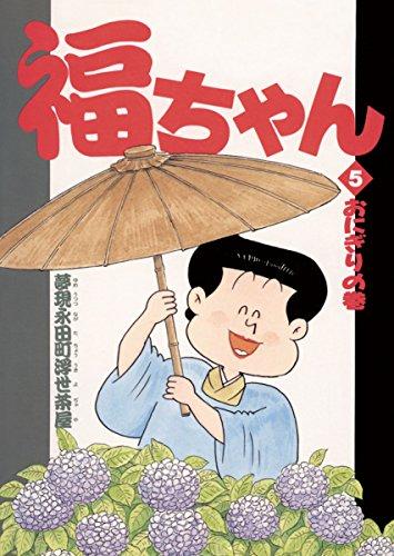 福ちゃん(5) (ビッグコミックス)