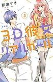3D彼女 リアルガール 新装版(5) (デザートコミックス)
