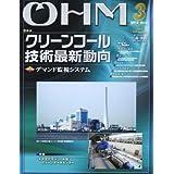 OHM (オーム) 2013年 03月号 [雑誌]
