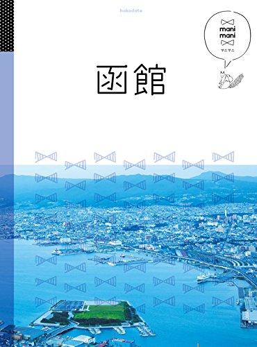 函館 (マニマニ)