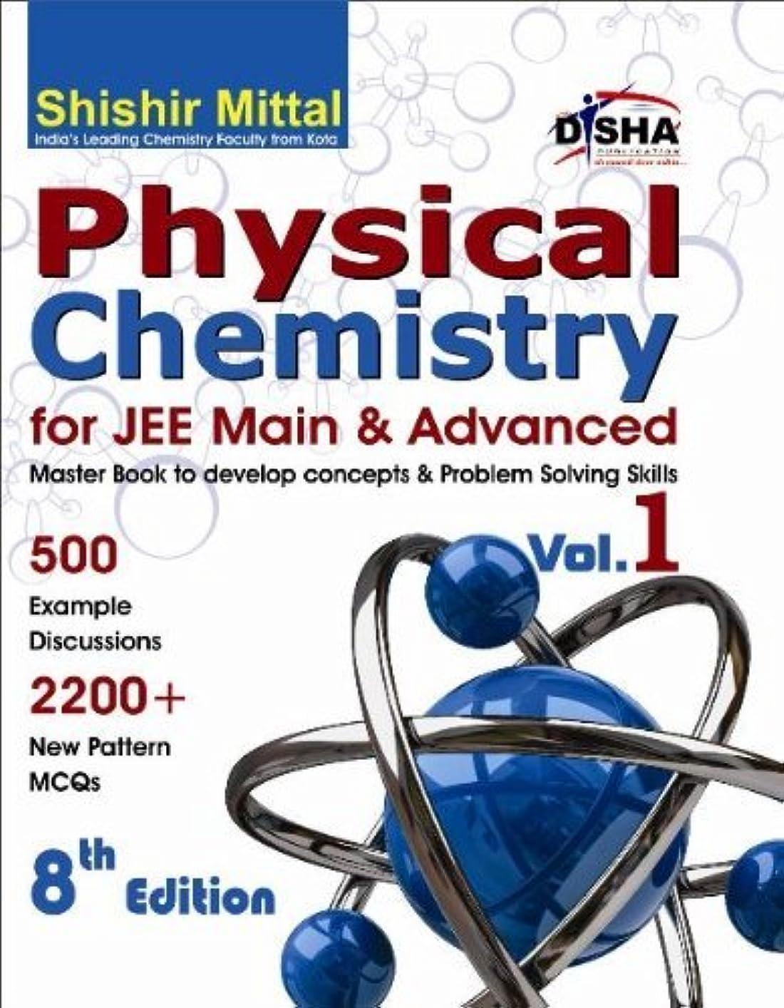 航空会社アテンダント海峡ひもNew Pattern Physical Chemistry Vol. 1 for JEE Main & JEE Advanced 8th edition (English Edition)