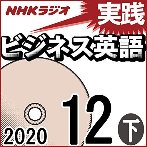『NHK 実践ビジネス英語 2020年12月号 下』のカバーアート